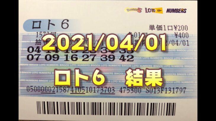 ロト6結果発表(2021/04/01分)