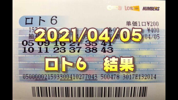 ロト6結果発表(2021/04/05分)