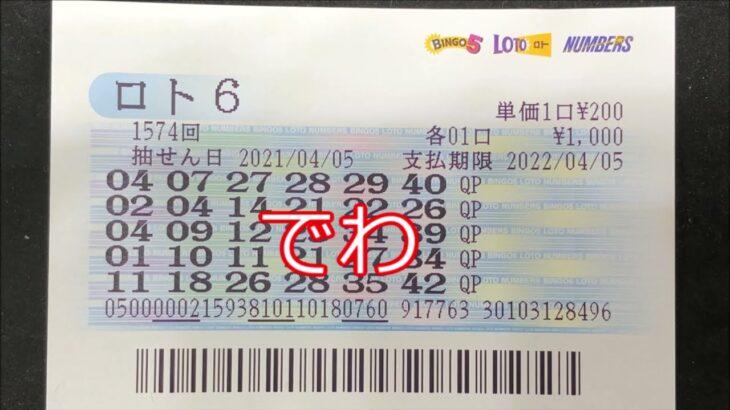 ロト6購入(2021/04/05公開分)1574回【#ロト6】【#ロト6】