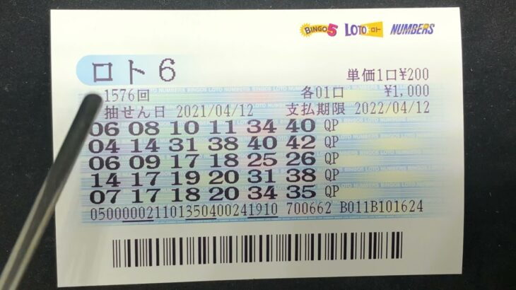 ロト6購入(2021/04/12公開分)1576回【#ロト6】【#ロト6】