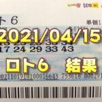 ロト6結果発表(2021/04/15分)