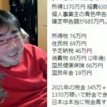 よっさん「関慎吾はギャンブルの損失を毎年経費にして追徴課税くらった」 2021年04月15日22時