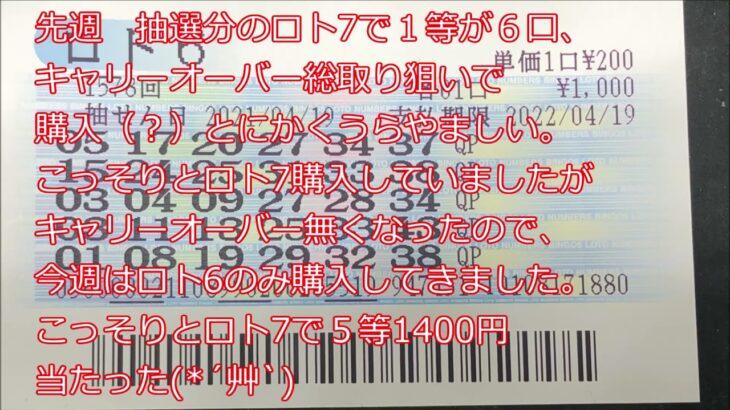 ロト6購入(2021/04/19公開分)1578回【#ロト6】【#ロト6】