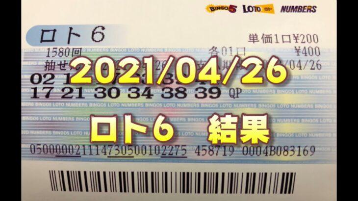 ロト6結果発表(2021/04/26分)