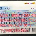 ロト6購入(2021/04/26公開分)1580回【#ロト6】【#ロト6】