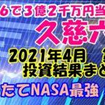 元ロト6で3億2千万円当てた男・久慈六郎 2021年4月 第1週の投資結果まとめ 「やはり積み立てNISAは最強だった!」