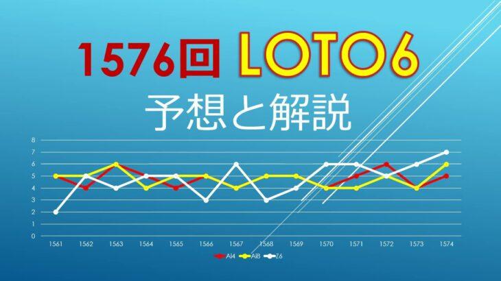 2021年4月12日、1576回ロト6の当選数字を予想