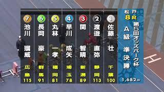 2021/4/20 第5回オッズパーク杯 2日目9R