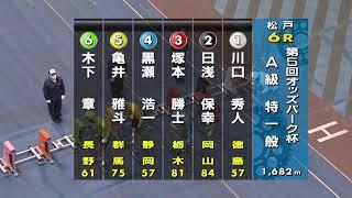 2021/4/20 第5回オッズパーク杯 2日目7R
