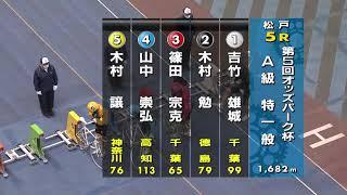 2021/4/20 第5回オッズパーク杯 2日目6R
