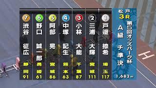2021/4/20 第5回オッズパーク杯 2日目4R