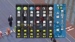2021/4/20 第5回オッズパーク杯 2日目2R