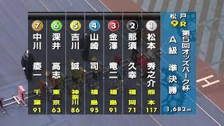 2021/4/20 第5回オッズパーク杯 2日目1R