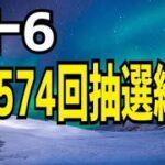 2021年4月5日 ロト6 第1574回 抽選結果