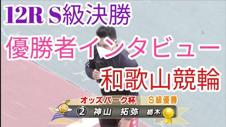 【和歌山競輪】2021/4/9 F1 オッズパーク杯 12RS級決勝 優勝者インタビュー
