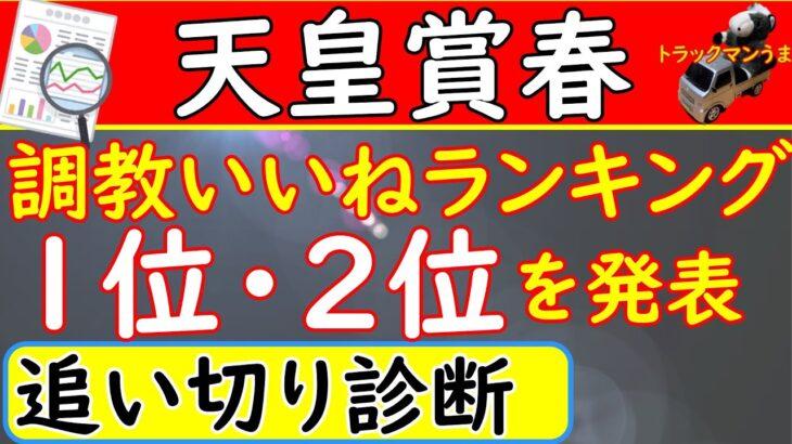 天皇賞春2021年の追い切り診断!予想オッズ上位馬の6頭を診断!
