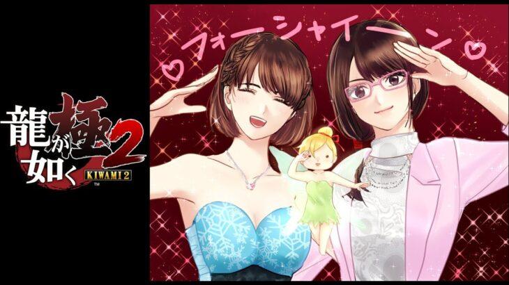 【龍が如く 極2】ギャンブルで稼いだ金でキャバ嬢ガチャをする龍#5