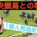 【ギャンブル・デグー】第3話 中央競馬との戦い