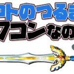 【ドラクエ/ロト3部作】伝説の武器を上回る性能を持つ武器たち
