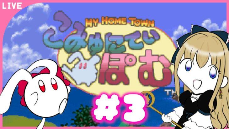 #3【こみゅにてぃぽむ】冒険とギャンブル【ルーナ・ルアルディ / Land project】