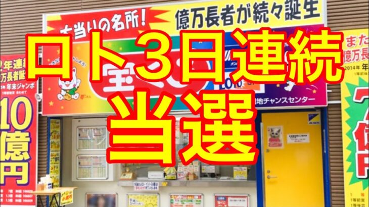 ロト3日連続当選!!!&ロト6予想!