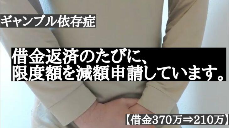 【ギャンブル依存症】借金返済のたびに、限度額を減額申請しています【借金370万⇒210万円】