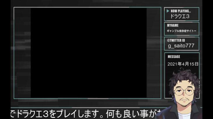 ギャンブル依存のドラクエ3【PART13】