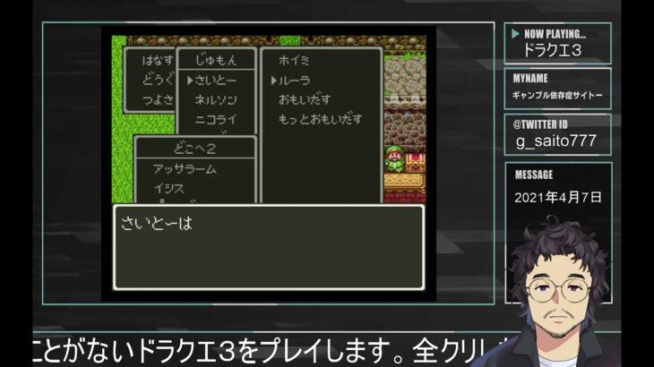 ギャンブル依存のドラクエ3【PART7】
