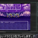 ギャンブル依存のドラクエ3【PART9】