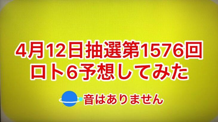 4月12日抽選第1576回ロト6予想してみた
