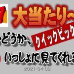 【ロト7一本勝負】 第413回結果発表 #2021年04月02日#宝くじ