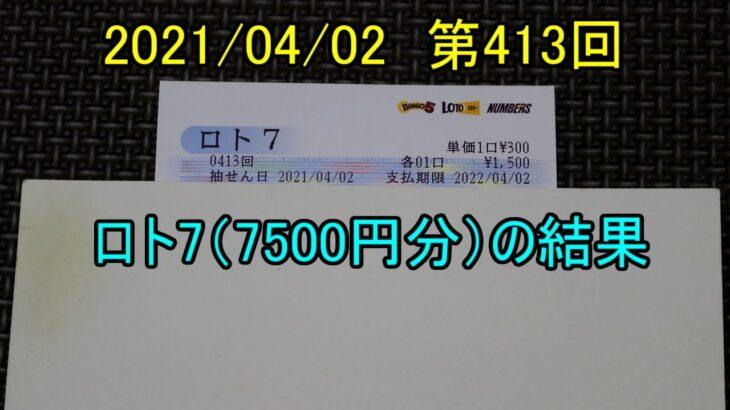 第413回のロト7(7500円分)の結果
