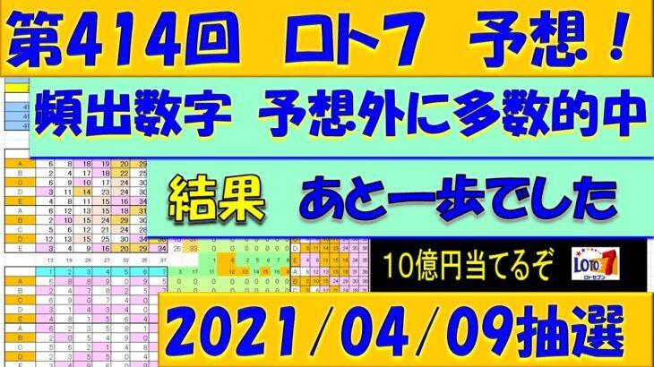 第414回 ロト7予想 2021年4月9日抽選