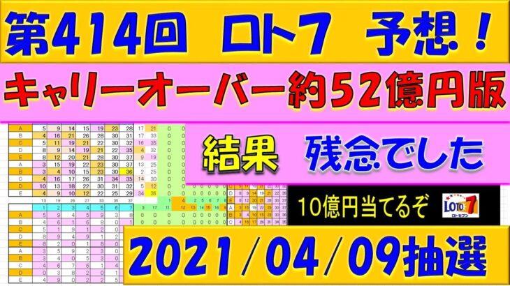 第414回 ロト7予想キャリーオーバーバージョン 2021年4月9日抽選
