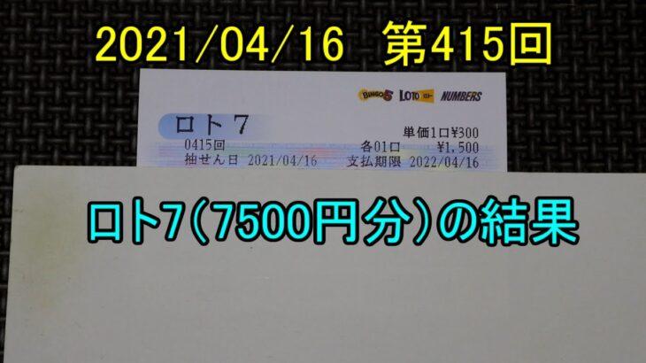 第415回のロト7(7500円分)の結果