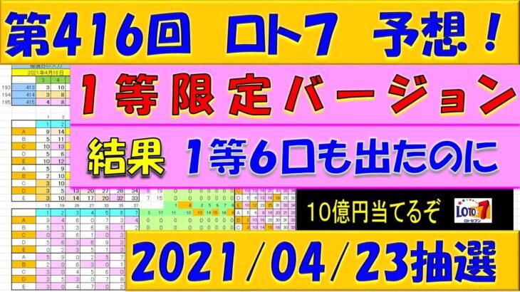第416回 ロト7予想 1等限定バージョン 2021年4月23日抽選
