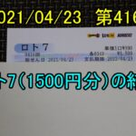 第416回のロト7(1500円分)の結果