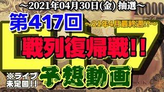 第417回 ロト7 予想 【戦列復帰戦!!】(2021/04/30)~リフレッシュ放牧明けw~※ライブはギリギリまで未定※