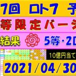 第417回 ロト7予想 1等限定バージョン 2021年4月30日抽選