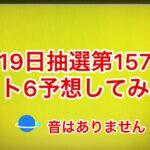 4月19日抽選第1578回ロト6予想してみた