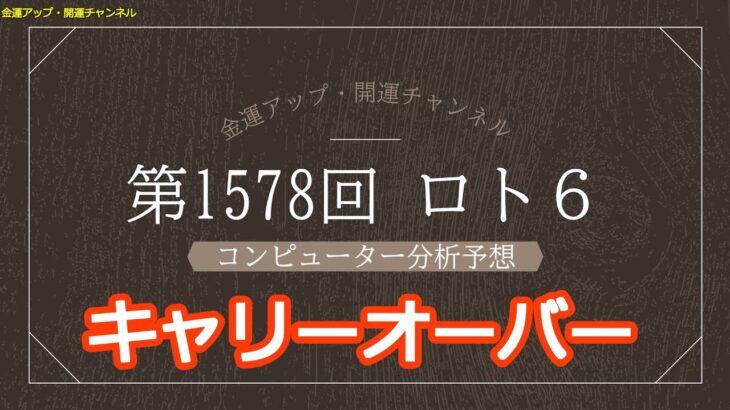 4月19日抽選日ロト6