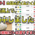 【競艇ロト#4】大的中!!今回は2場に挑戦し的中ラッシュ!?〜白飯を添えて〜