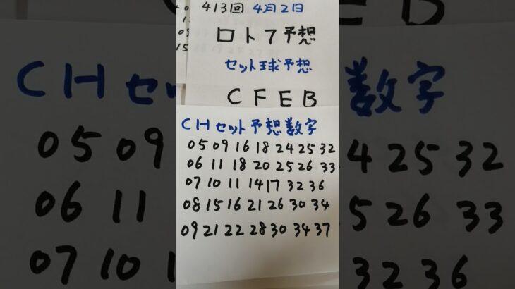 4月2日  第413回  ロト7予想