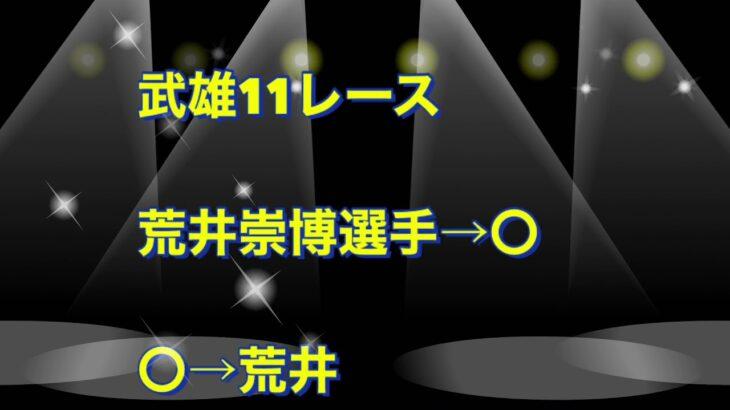 風岡塾4月22日ギャンブル予想❣️