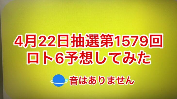 4月22日抽選第1579回ロト6予想してみた