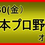 4/30 日本プロ野球 オッズ