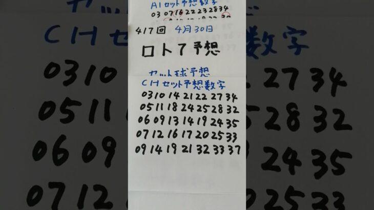 4月30日  第417回  ロト7予想