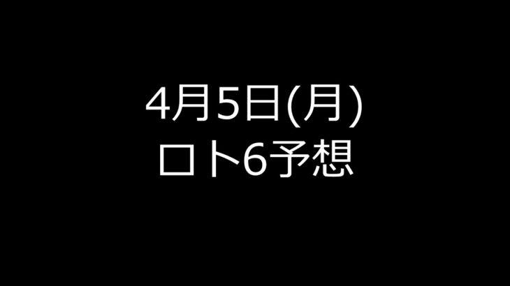 4月5日(月)ロト6予想