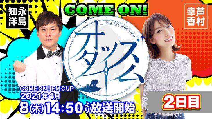 4/8(木)【2日目】海響ドリームナイター4周年記念 COMEON!FMCUP【ボートレース下関YouTubeレースLIVE】