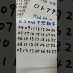 4月9日  第414回  ロト7予想